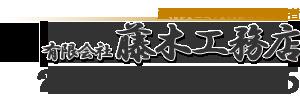 藤木工務店 | 型枠大工の専門工事業者 | 求人募集